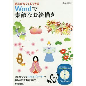 著:高倉幸江 出版社:技術評論社 発行年月:2016年10月