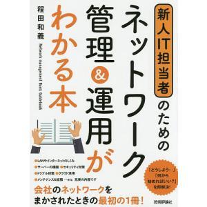 新人IT担当者のためのネットワーク管理&運用がわかる本 / 程田和義|bookfan