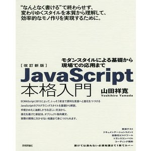 JavaScript本格入門 モダンスタイルによる基礎から現場での応用まで / 山田祥寛