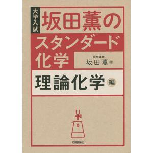 著:坂田薫 出版社:技術評論社 発行年月:2016年11月