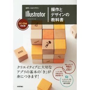 世界一わかりやすいIllustrator操作とデザインの教科書 / ピクセルハウス
