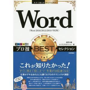 Wordプロ技BESTセレクション / 森野沙織 / ケイズプロダクション
