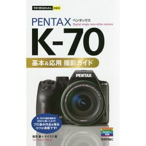 PENTAX K-70基本&応用撮影ガイド / 塩見徹 / ナイスク|bookfan