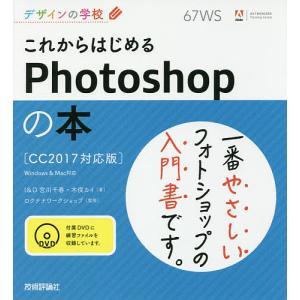 これからはじめるPhotoshopの本 / 宮川千春 / 木俣カイ / ロクナナワークショップ