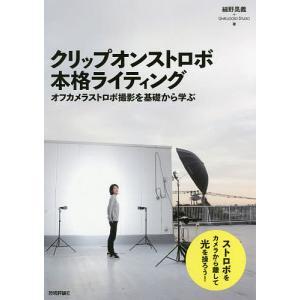 クリップオンストロボ本格ライティング オフカメラストロボ撮影を基礎から学ぶ / 細野晃義 / UNPLUGGEDSTUDIO|bookfan