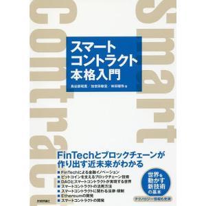スマートコントラクト本格入門 FinTechとブロックチェーンが作り出す近未来がわかる / 鳥谷部昭...