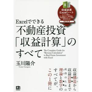 著:玉川陽介 出版社:技術評論社 発行年月:2017年03月 シリーズ名等:Excelでできる キー...