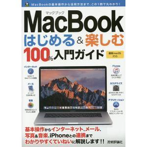 MacBookはじめる&楽しむ100%入門ガイド この一冊で最新Macの基本操作はバッチリ! / 小原裕太