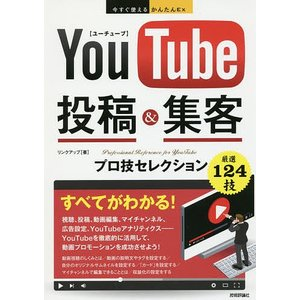 YouTube投稿&集客プロ技セレクション / リンクアップ