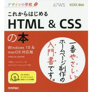 これからはじめるHTML & CSSの本 / 千貫りこ / ロクナナワークショップ