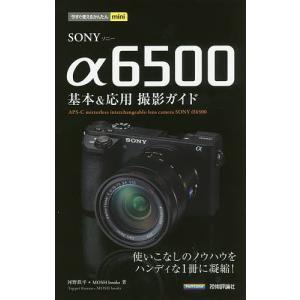 SONY α6500基本&応用撮影ガイド / 河野鉄平 / MOSHbooks|bookfan