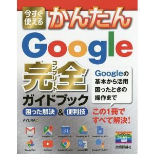 今すぐ使えるかんたんGoogle完全(コンプリート)ガイドブック 困った解決&便利技 / AYURA