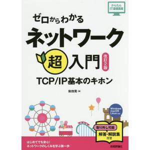 ゼロからわかるネットワーク超入門 TCP/IP基本のキホン / 柴田晃|bookfan