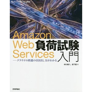 Amazon Web Services負荷試験入門 クラウドの性能の引き出し方がわかる / 仲川樽八 / 森下健|bookfan