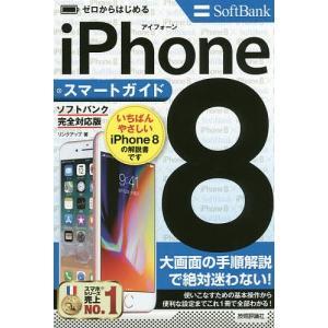ゼロからはじめるiPhone 8スマートガイド〈ソフトバンク完全対応版〉 / リンクアップ|bookfan