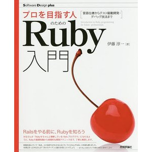 プロを目指す人のためのRuby入門 言語仕様からテスト駆動開発・デバッグ技法まで / 伊藤淳一