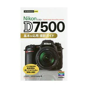 Nikon D7500基本&応用撮影ガイド / 上田晃司 / MOSHbooks