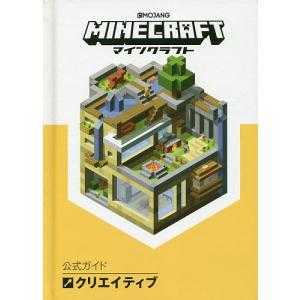 MINECRAFT公式ガイドクリエイティブ / MojangAB / トップスタジオ / ゲーム