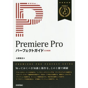 Premiere Proパーフェクトガイド / 小原裕太