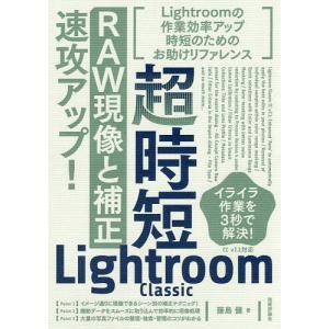 超時短Lightroom Classic「RAW現像と補正」速攻アップ! / 藤島健