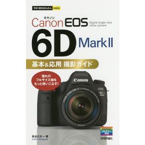 Canon EOS 6D Mark2基本&応用撮影ガイド / 長谷川丈一