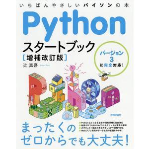 Pythonスタートブック いちばんやさしいパイソンの本 / 辻真吾