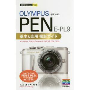 OLYMPUS PEN E-PL9基本&応用撮影ガイド / コムロミホ / ナイスク