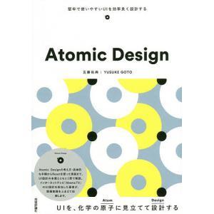 AtomicDesign 堅牢で使いやすいUIを効率よく設計する五藤佑典の商品画像|ナビ