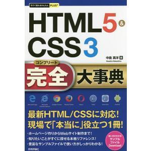 HTML5&CSS3完全(コンプリート)大事典 / 中島真洋