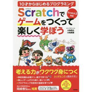 10才からはじめるプログラミングScratchでゲームをつくって楽しく学ぼう / 大角茂之 / 大角美緒 bookfan
