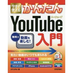 今すぐ使えるかんたんYouTube入門 / AYURA