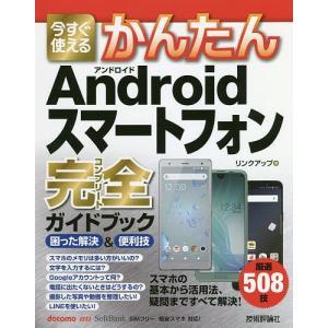 今すぐ使えるかんたんAndroidスマートフォン完全(コンプリート)ガイドブック 困った解決&便利技 / リンクアップ|bookfan