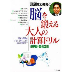 川島隆太教授の脳を鍛える大人の計算ドリル 単純計算60日/川島隆太