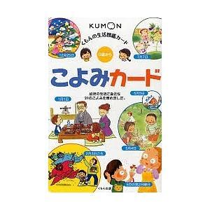 出版社:くもん出版 発行年月:2007年11月 シリーズ名等:くもんの生活図鑑カード キーワード:え...
