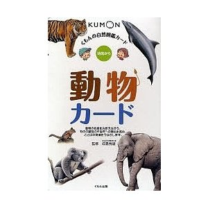 出版社:くもん出版 発行年月:2007年10月 シリーズ名等:くもんの自然図鑑カード キーワード:え...
