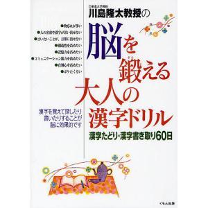 川島隆太教授の脳を鍛える大人の漢字ドリル 漢字たどり・漢字書...