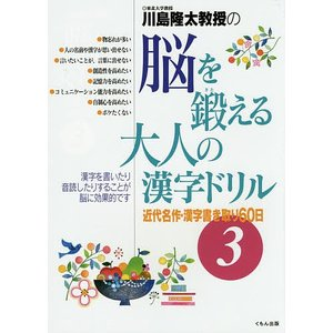 川島隆太教授の脳を鍛える大人の漢字ドリル 3/川島隆太