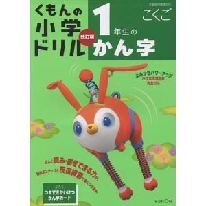 くもんの小学ドリル国語漢字 1
