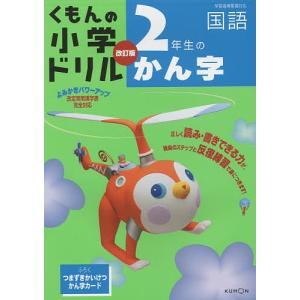 くもんの小学ドリル国語漢字 2