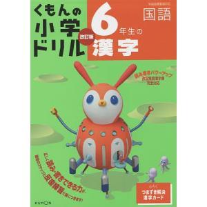 くもんの小学ドリル国語漢字 6