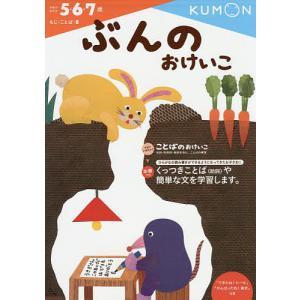 ぶんのおけいこ 5・6・7歳|bookfan
