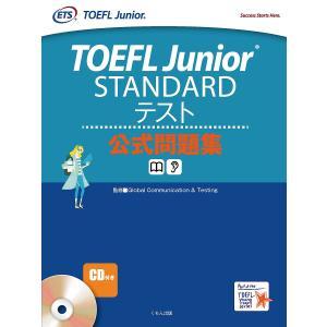 TOEFL Junior STANDARDテスト公式問題集の商品画像 ナビ