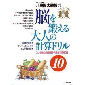 川島隆太教授の脳を鍛える大人の計算ドリル 10 / 川島隆太