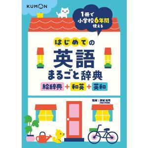 はじめての英語まるごと辞典 絵辞典+和英+英和 / 卯城祐司|bookfan