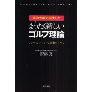 筑波大学で誕生したまったく新しいゴルフ理論 コンバインドプレーン理論のすべて/安藤秀