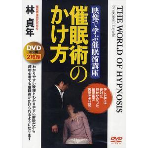 DVD 催眠術のかけ方