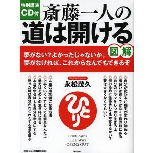 著:永松茂久 出版社:現代書林 発行年月:2013年07月 キーワード:ビジネス書