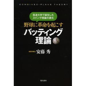 野球に革命を起こすバッティング理論 筑波大学で誕生したスイング理論の進化/安藤秀