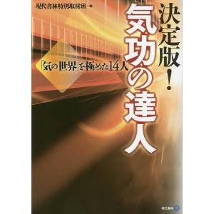決定版!気功の達人 「気の世界」を極めた14人 / 現代書林特別取材班|bookfan