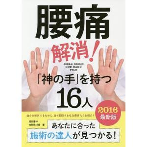 腰痛解消!「神の手」を持つ16人 2016最新版 / 現代書林特別取材班|bookfan